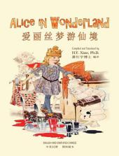 06 - Alice in Wonderland (Simplified Chinese): 艾丽斯梦游仙境(简体)