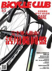 BiCYCLE CLUB 單車俱樂部 Vol.53