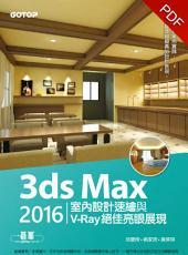 3ds Max 2016室內設計速繪與V-Ray絕佳亮眼展現(電子書)