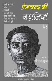 प्रेमचन्द की कहानियाँ - 46 (Hindi Sahitya): Premchand Ki Kahaniya - 46 (Hindi Stories)