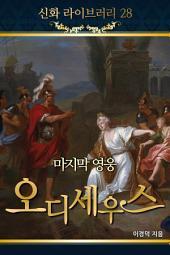 신화라이브러리_28 마지막영웅 오디세우스 1