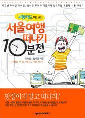 교통카드 하나로 서울여행 떠나기 10분 전 (지하철로 떠나는 서을&근교 여행)