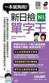 新日檢N1單字王口袋書: 通過新日檢,求學職場無往不利!