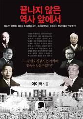 인물로 읽는 한국사 시리즈 - 끝나지 않은 역사 앞에서