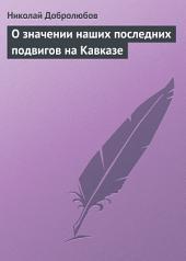 О значении наших последних подвигов на Кавказе