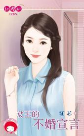 女王的不婚宣言: 禾馬文化紅櫻桃系列1289