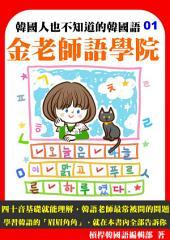 金老師語學院-外國人最感困惑的韓語用法_第一冊: 韓語學習系列01