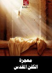 معجزة الكفن المقدس