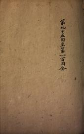Di yi qishu Jin Ping Mei