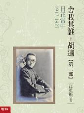 舍我其誰: 胡適. 日正當中1917-1927. 第二部