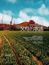 父母的歌謠: 程寶林鄉情散文選