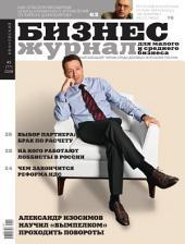 Бизнес-журнал, 2008/09: Ивановская область