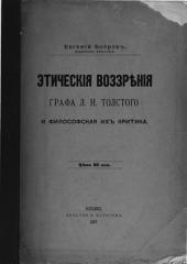Этическия воззрѣния графа Л.Н. Толстого и философская их критика