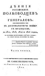 Дѣяния Российских полководцев и генералов, ознаменовавших себя в достопамятную войну с Франциею, в 1812, 1813, 1814 и 1815 годах, с кратким начертанием всей их службы, с самаго начала вступления в оную: Часть третия
