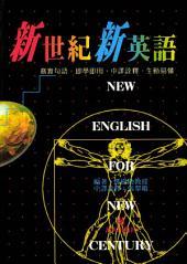 新世紀新英語: 萬人出版114