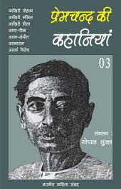 प्रेमचन्द की कहानियाँ - 03 (Hindi Sahitya): Premchand Ki Kahaniya - 03 (Hindi Stories)