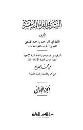 النشر فى القراءات العشر - ج 1 - مقدمة