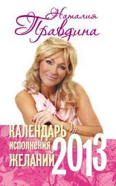 Календарь исполнения желаний. 2013