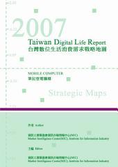 2007台灣數位生活消費需求戰略地圖-筆記型電腦篇