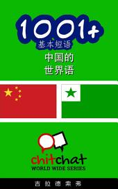 1001+ 基本短语 中国的 - 世界语