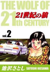 21世紀の狼(2)