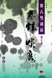 經典系列:紫青雙劍錄第七卷—寒蚿.啖魔