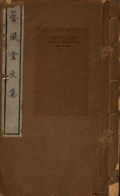 藝風堂文集: 第 1-8 卷