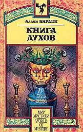 Книга Духов. Основы спиритического учения