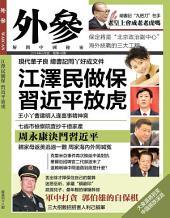 《外參》第48期: 江澤民做保 習近平放虎