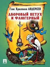Дворовый петух и флюгерный (перевод А. и П. Ганзен)