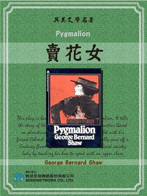 Pygmalion (賣花女)