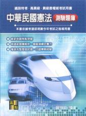 中華民國憲法測驗題庫: 鐵路特考