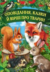 Оповідання, казки й вірші про тварин