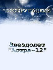 """Звездолет """"Астра-12"""""""