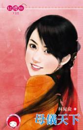 母儀天下<限>: 禾馬文化紅櫻桃系列129