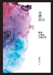 身體政治: 解讀二十世紀的中國文學