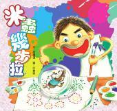 米蟲幾步拉: 小兵快樂讀本58