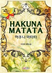 [세트] 하쿠나 마타타(전2권/완결)