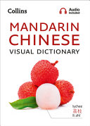 Mandarin Chinese Visual Dictionary  a Photo Guide to Everyday Words and Phrases in Mandarin Chinese  Collins Visual Dictionary  PDF