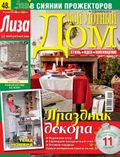 Журнал «Лиза. Мой уютный дом»: Выпуски 12-2014