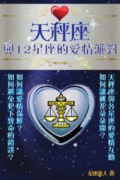天秤座 part 4:與12星座的愛情派對