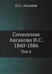 Сочинения Аксакова И.С. 1860-1886