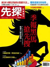 先探投資週刊1878期: Wealth Invest Weekly No.1878