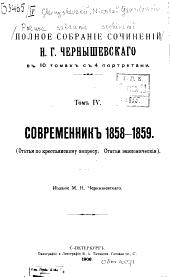 Sovremennik, 1858-1859