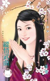 縱情武曲~龍鳳帖之一: 禾馬文化珍愛系列175