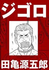 ジゴロ【分冊版】