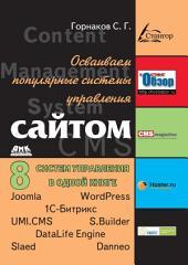 Осваиваем популярные системы управления сайтом (CMS)