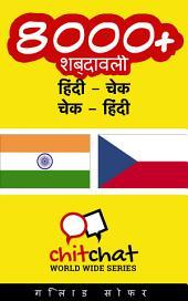 8000+ हिंदी - चेक चेक - हिंदी शब्दावली