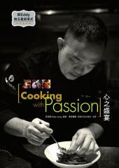 心之盛宴: Cooking with Passion