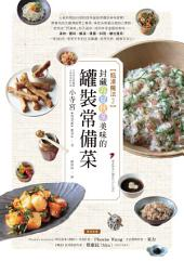 瓶漬魔法2:封藏春夏秋冬美味的罐裝常備菜: Volume 2